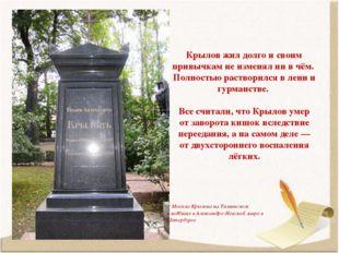 * Могила Крылова наТихвинском кладбищевАлександро-Невской лавре в Петербур