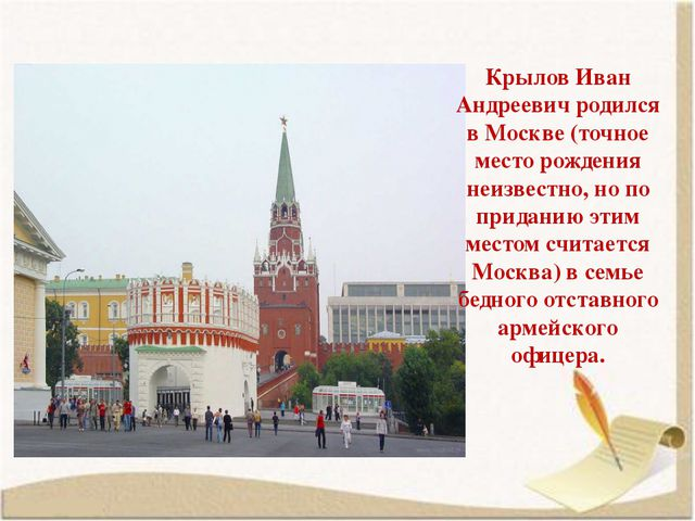 Крылов Иван Андреевич родился в Москве (точное место рождения неизвестно, но...