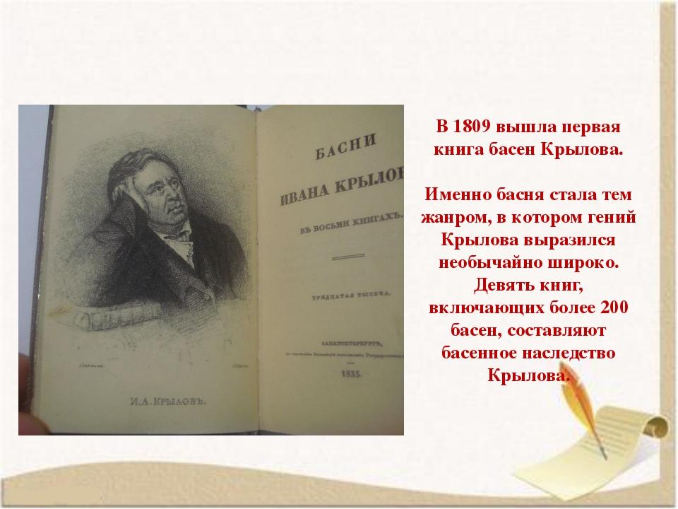 В 1809 вышла первая книга басен Крылова. Именно басня стала тем жанром, в кот...