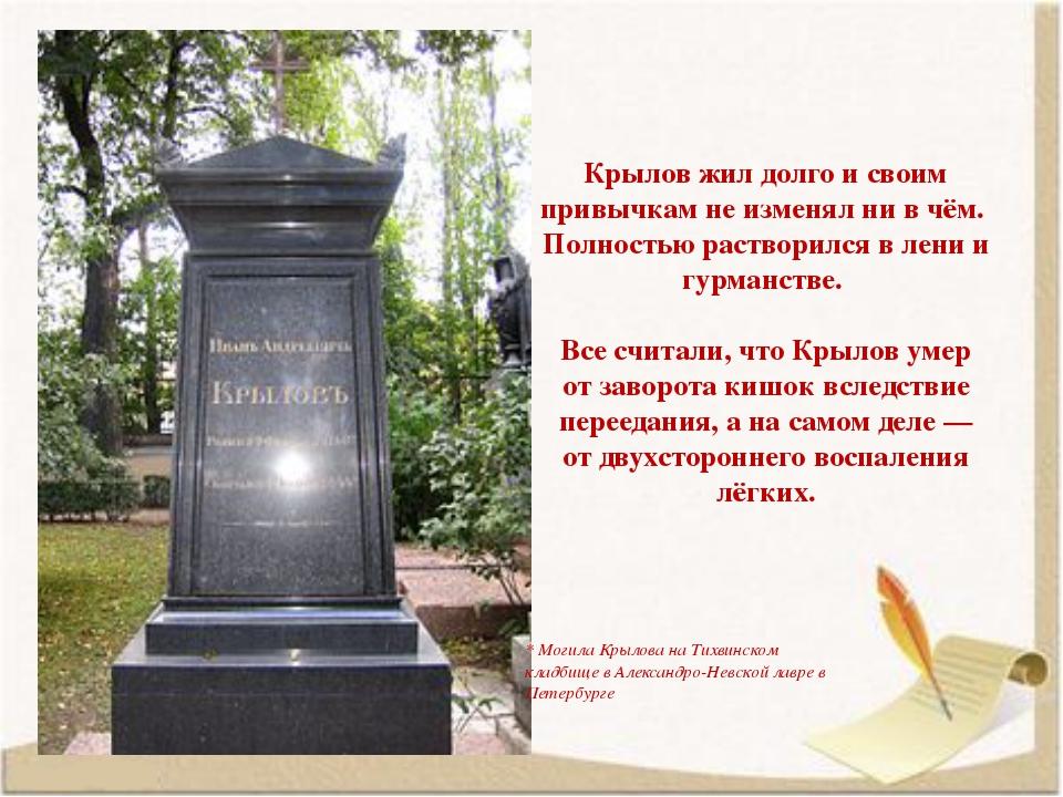 * Могила Крылова наТихвинском кладбищевАлександро-Невской лавре в Петербур...