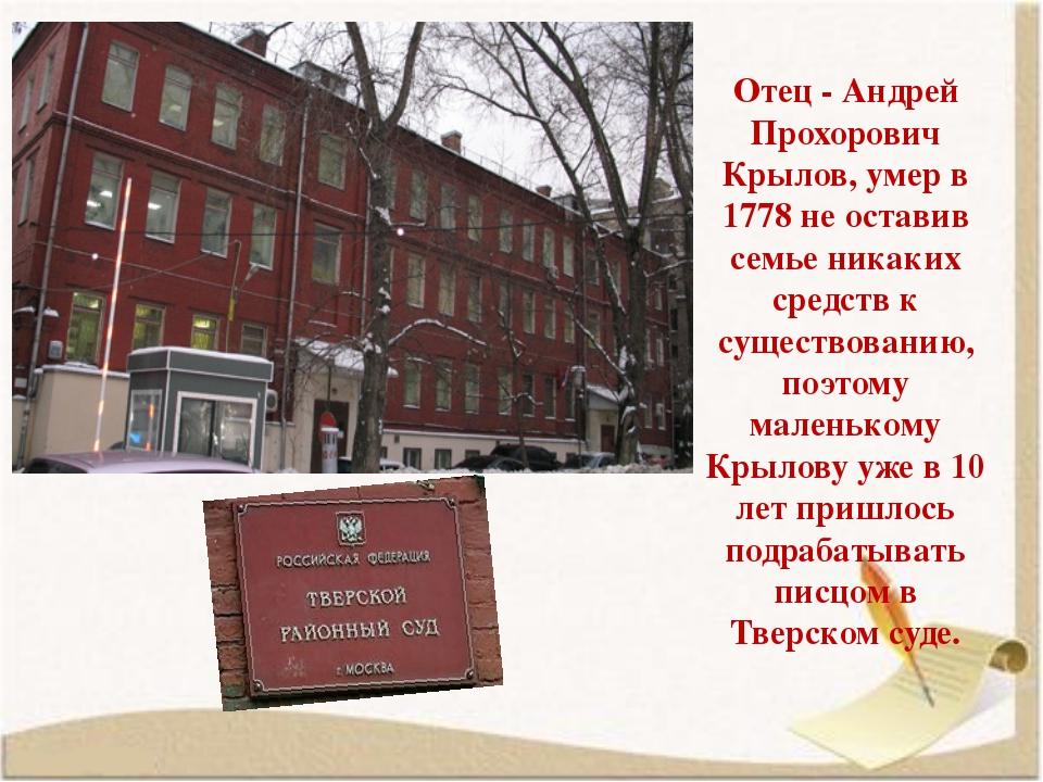 Отец - Андрей Прохорович Крылов, умер в 1778 не оставив семье никаких средств...