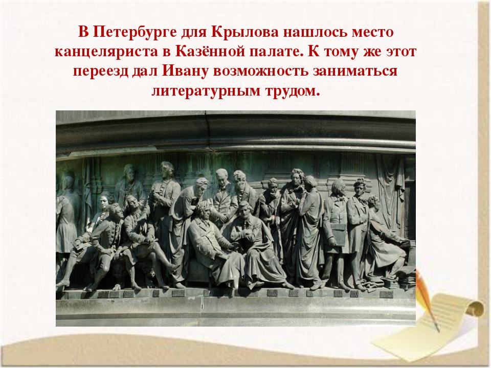 В Петербурге для Крылова нашлось место канцеляриста в Казённой палате. К тому...