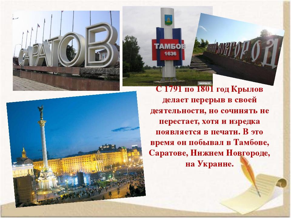 С 1791 по 1801 год Крылов делает перерыв в своей деятельности, но сочинять не...