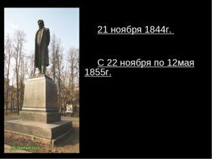 21 ноября 1844г. Иван Андреевич Крылов умирает. С 22 ноября по 12мая 1855г.