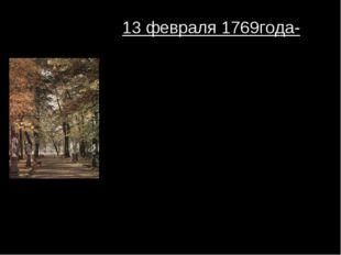 13 февраля 1769года- родился Иван Андреевич Крылов. Место рождения точно не