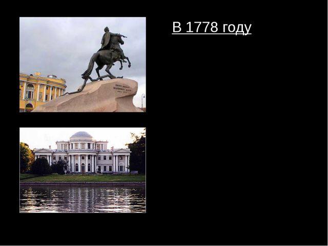 В 1778 году умирает отец Ивана Крылова в наследство оставив сундук с книгами...