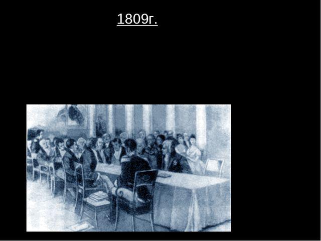 1809г. Опубликована I книга басен. Крылов читает басни на собрании «Беседы л...