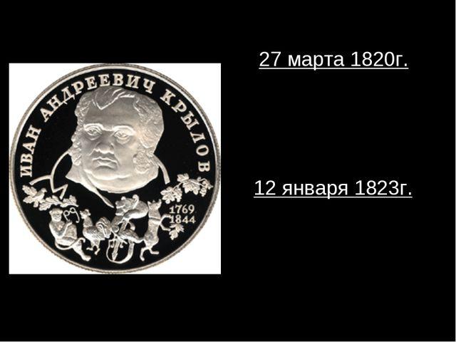 27 марта 1820г. Крылову вручен орден св. Владимира 4-й степени.  12 января...