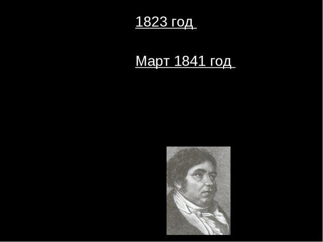 1823 год У Крылова два кровоизлияния в мозг.  Март 1841 год Иван Крылов вых...