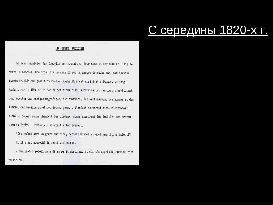 С середины 1820-х г. Басни Ивана Крылова переводят на французский и итальянс...