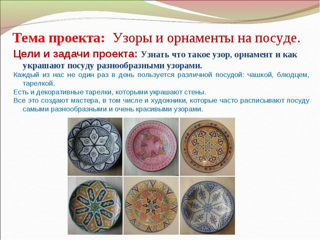 Тема проекта: Узоры и орнаменты на посуде. Цели и задачи проекта: Узнать что...