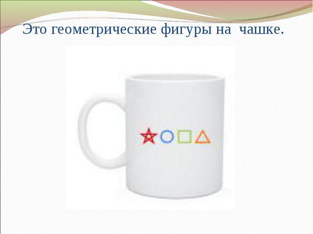 Это геометрические фигуры на чашке.
