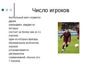 Число игроков Футбольный матч играется двумя командами, каждая из которых со