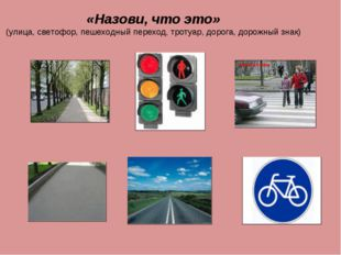 «Назови, что это» (улица, светофор, пешеходный переход, тротуар, дорога, доро