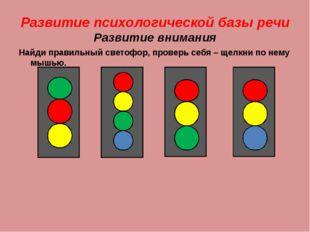 Развитие психологической базы речи Развитие внимания Найди правильный светофо