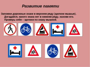 Развитие памяти Запомни дорожные знаки в верхнем ряду (щелкни мышью). Догадай