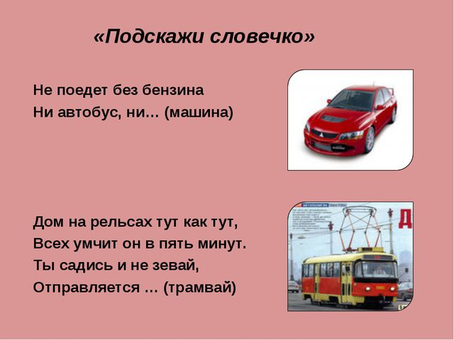 «Подскажи словечко» Не поедет без бензина Ни автобус, ни… (машина) Дом на рел...