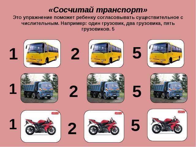«Сосчитай транспорт» Это упражнение поможет ребенку согласовывать существител...
