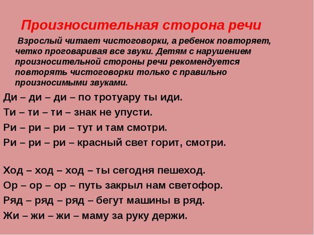 Произносительная сторона речи Взрослый читает чистоговорки, а ребенок повторя...