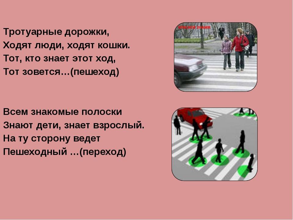Тротуарные дорожки, Ходят люди, ходят кошки. Тот, кто знает этот ход, Тот зов...