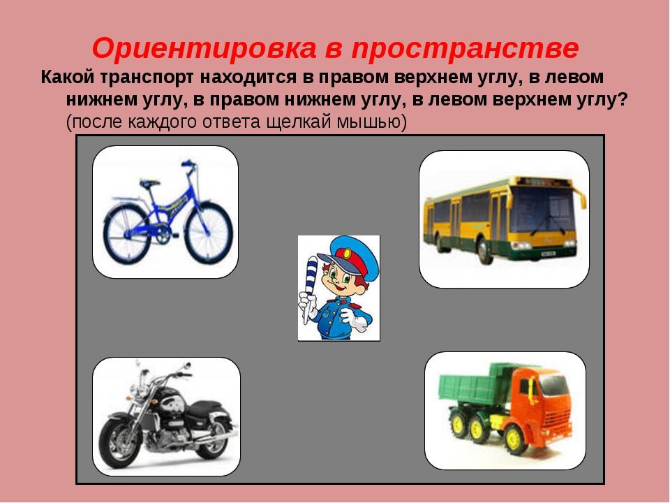 Ориентировка в пространстве Какой транспорт находится в правом верхнем углу,...