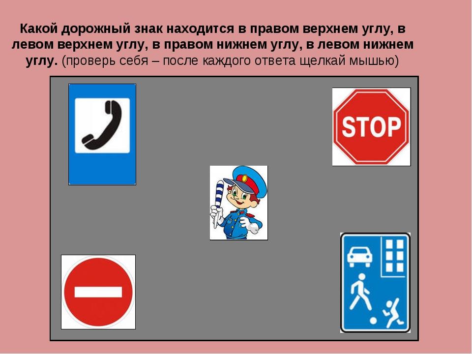 Какой дорожный знак находится в правом верхнем углу, в левом верхнем углу, в...