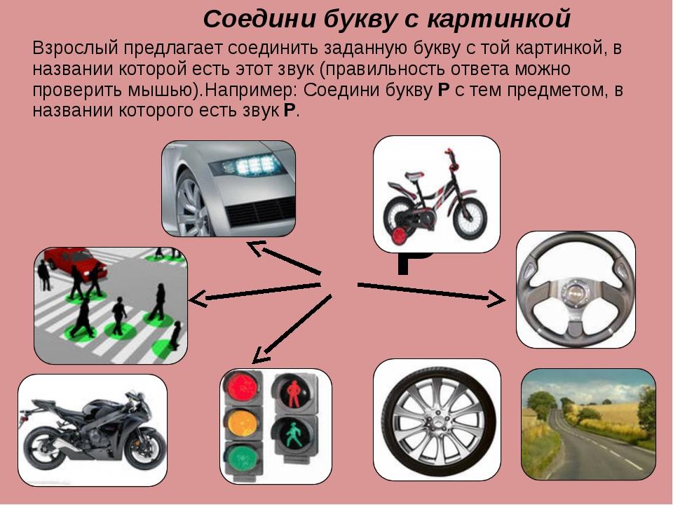 Соедини букву с картинкой Взрослый предлагает соединить заданную букву с то...