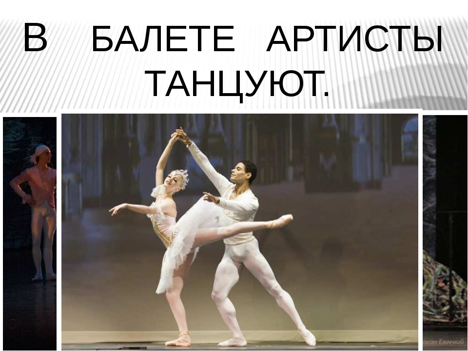 В БАЛЕТЕ АРТИСТЫ ТАНЦУЮТ.