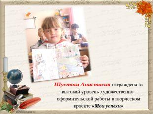 Шустова Анастасия награждена за высокий уровень художественно-оформительской