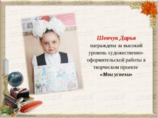 Шевчук Дарья награждена за высокий уровень художественно-оформительской работ