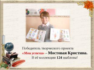 Победитель творческого проекта «Мои успехи» – Мостовая Кристина. В её коллекц