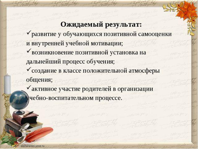 Ожидаемый результат: развитие у обучающихся позитивной самооценки и внутренне...