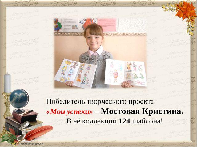 Победитель творческого проекта «Мои успехи» – Мостовая Кристина. В её коллекц...