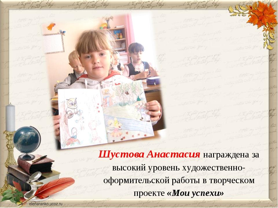 Шустова Анастасия награждена за высокий уровень художественно-оформительской...