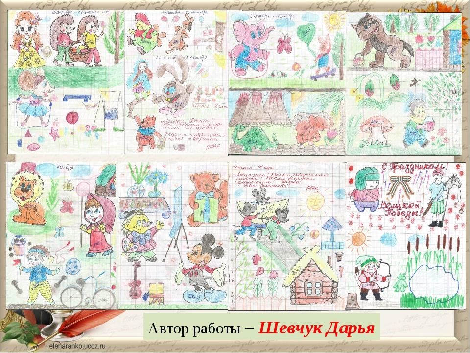 Автор работы – Шевчук Дарья