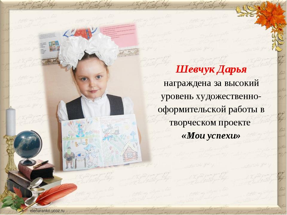 Шевчук Дарья награждена за высокий уровень художественно-оформительской работ...