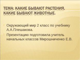 Окружающий мир 2 класс по учебнику А.А.Плешакова. Презентацию подготовила учи