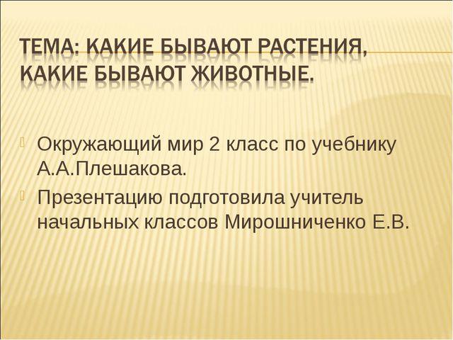 Окружающий мир 2 класс по учебнику А.А.Плешакова. Презентацию подготовила учи...