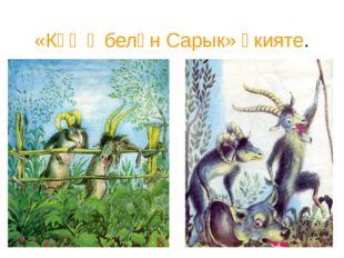«Кәҗә белән Сарык» әкияте.