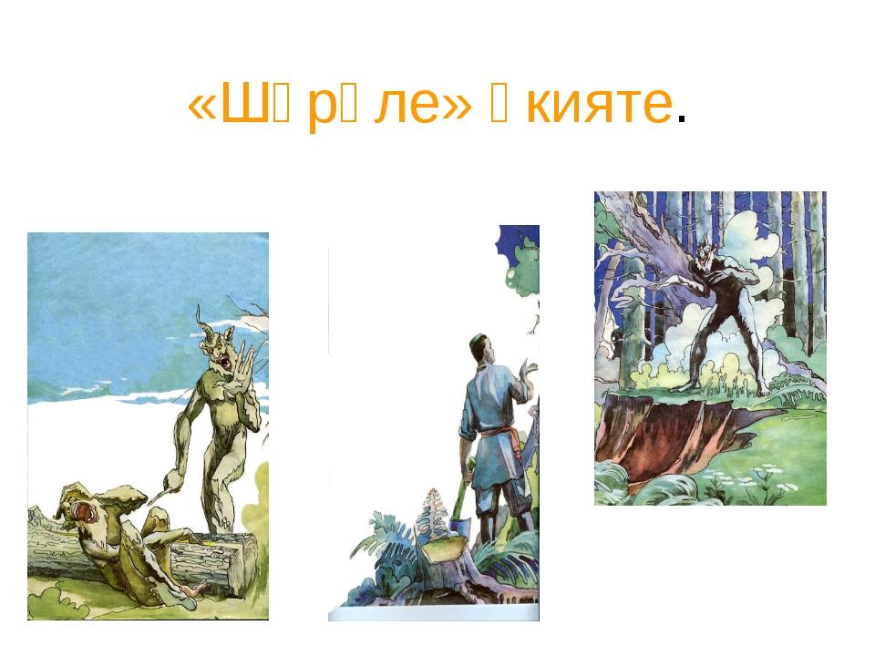 «Шүрәле» әкияте.