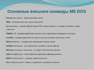 Основные внешние команды MS DOS format (имя диска): - форматирование диска fd