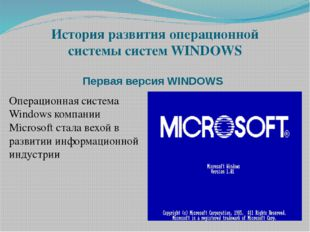 Первая версия WINDOWS Операционная система Windows компании Microsoft стала в