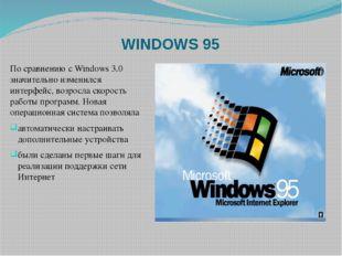 WINDOWS 95 По сравнению с Windows 3.0 значительно изменился интерфейс, возрос
