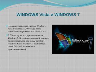 WINDOWS Vista и WINDOWS 7 Новая операционная система Windows Vista появилась