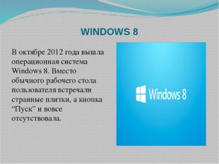 WINDOWS 8 В октябре 2012 года вышла операционная система Windows 8. Вместо об