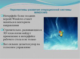 Перспективы развития операционной системы WINDOWS Интерфейс более поздних вер