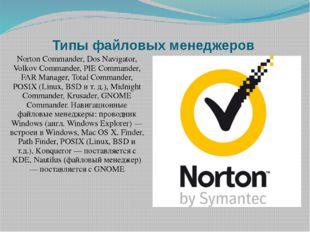 Типы файловых менеджеров Norton Commander, Dos Navigator, Volkov Commander, P