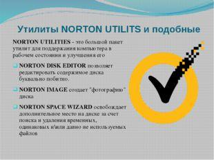 Утилиты NORTON UTILITS и подобные NORTON UTILITIES - это большой пакет утилит