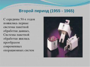 Второй период (1955 - 1965) С середины 50-х годов появились первые системы па