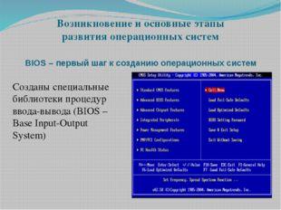 BIOS – первый шаг к созданию операционных систем Созданы специальные библиоте